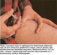 Профилактические инъекции инсулина