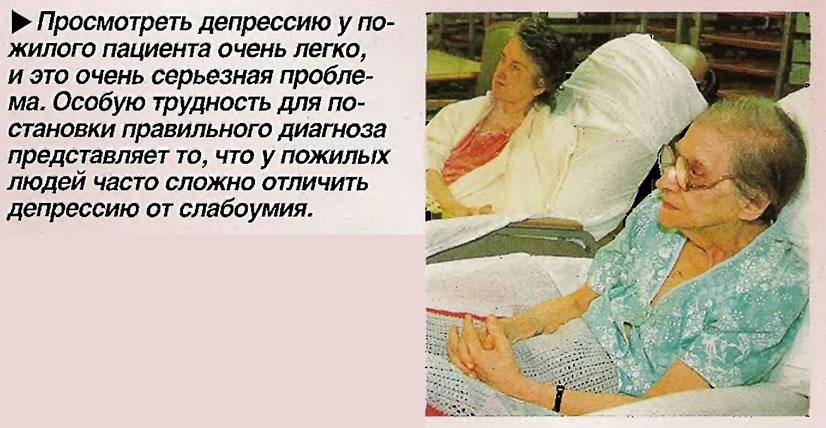 Просмотреть депрессию у пожилого пациента очень легко, и это очень серьезная проблема