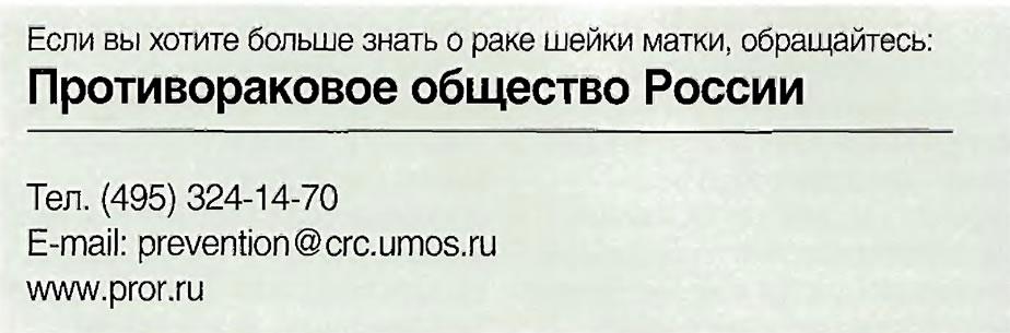 Противораковое общество России