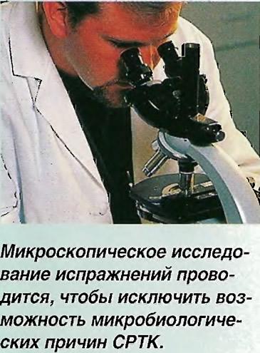 Проводится микроскопическое исследование испражнений