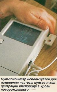 Пульсоксиметр используется для измерения частоты пульса и концентрации кислорода