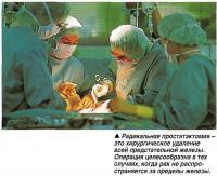 Радикальная простатэктомия -это хирургическое удаление всей предстательной железы