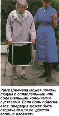 Рама Циммера может помочь людям с ослабленными или болезненными коленями