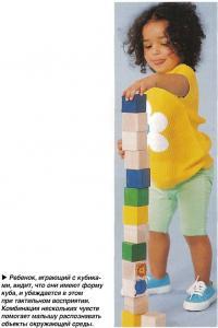 Ребенок, играющий с кубиками, видит, что они имеют форму куба
