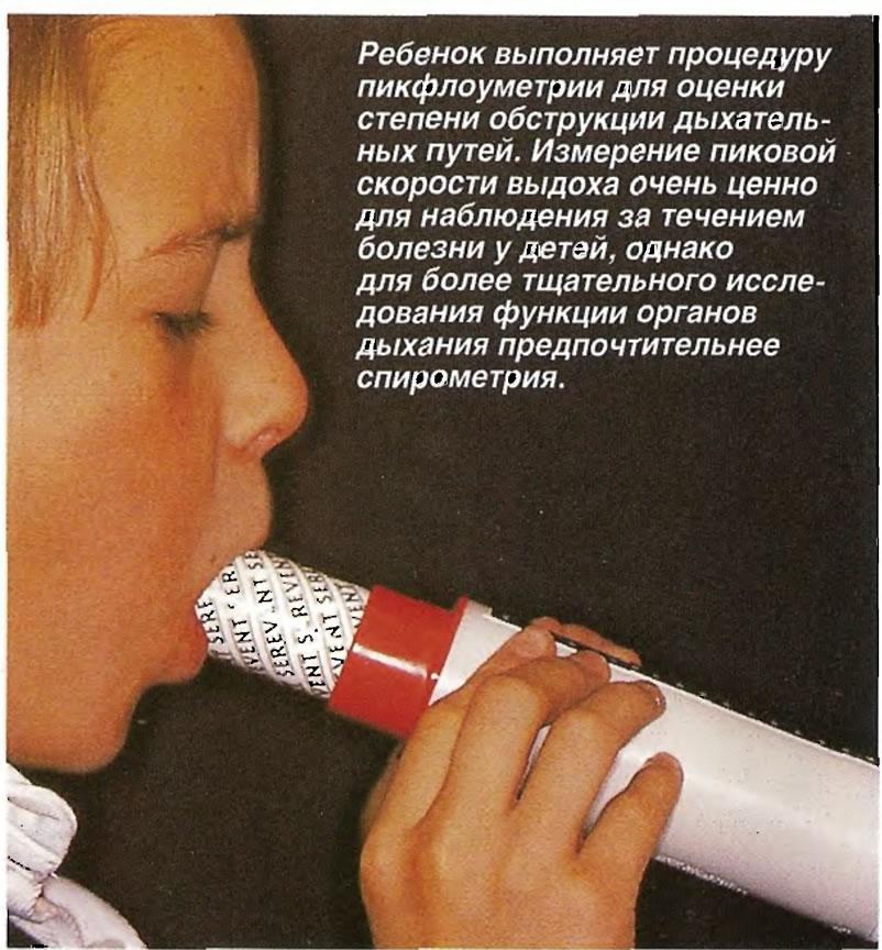 Ребенок выполняет процедуру пикфлоуметрии для оценки степени обструкции дыхательных путей