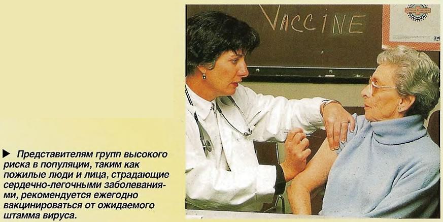 Рекомендуется ежегодно вакцинироваться от ожидаемого штамма вируса