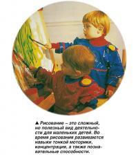 Рисование - это сложный, но полезный вид деятельности для маленьких детей