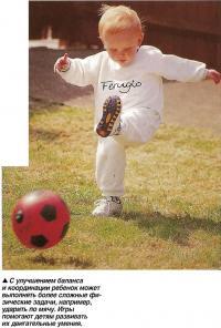 С улучшением баланса и координации ребенок может выполнять более сложные физические задачи