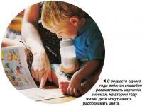С возраста одного года ребенок способен рассматривать картинки в книгах
