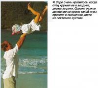 Саре очень нравилось, когда отец кружил ее в воздухе, держа за руки
