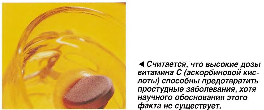 Считается, что высокие дозы витамина С способны предотвратить простудные заболевания