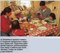 Семейные трапезы важны в создании правильных пищевых привычек