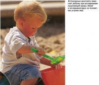 Сенсорные константы помогают ребенку при исследовании окружающей среды