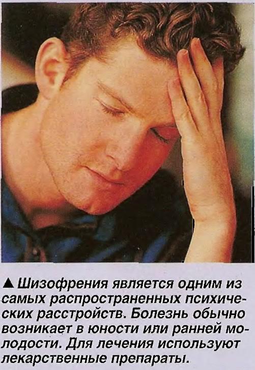 Шизофрения является одним из самых распространенных психических расстройств