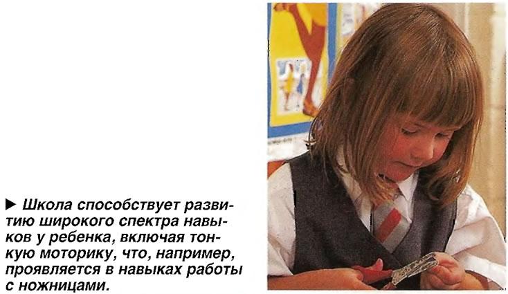 Школа способствует развитию широкого спектра навыков у ребенка