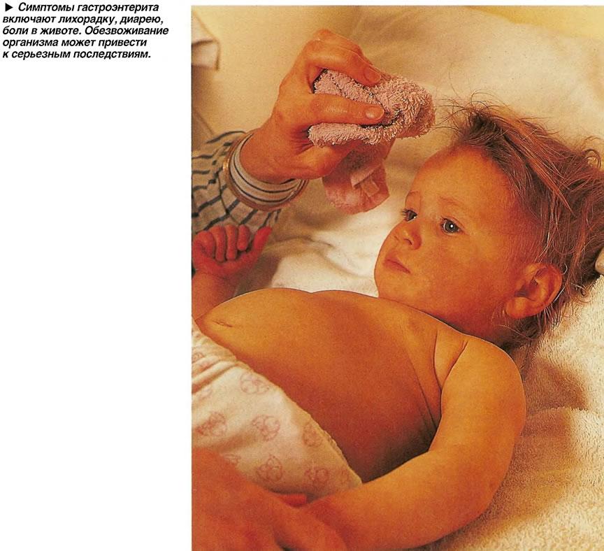 Симптомы гастроэнтерита включают лихорадку, диарею, боли в животе