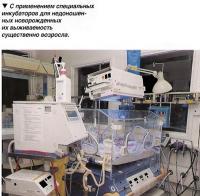 Специальные инкубаторы для недоношенных
