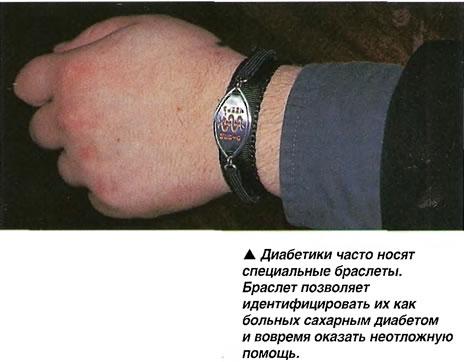 Специальный браслет