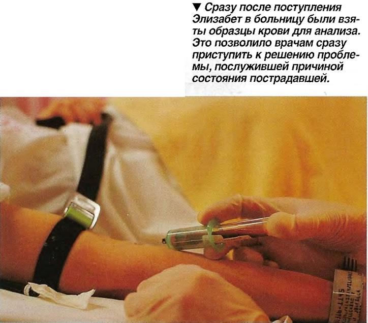 Сразу после поступления Элизабет в больницу были взяты образцы крови для анализа