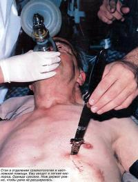 Стэн в отделении травматологии и неотложной помощи