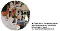 Существует множество методов биохимического анализа крови