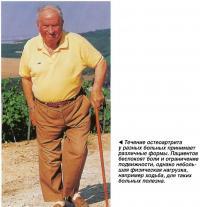Течение остеоартрита у разных больных принимает различные формы