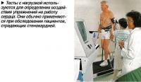 Тесты с нагрузкой используются для определения воздействия упражнений на работу сердца
