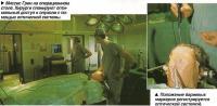 Транспортировка в операционный зал