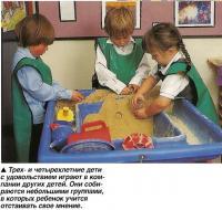 Трех- и четырехлетние дети с удовольствием играют в компании других детей