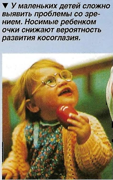 У маленьких детей сложно выявить проблемы со зрением