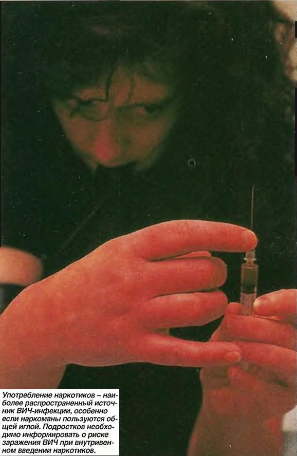 Употребление наркотиков - наиболее распространенный источник ВИЧ-инфекции