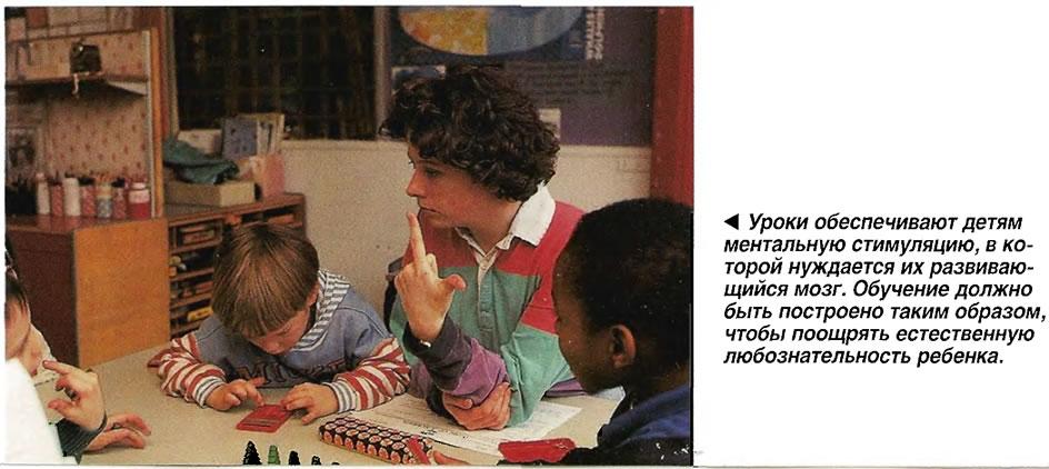 Уроки обеспечивают детям ментальную стимуляцию