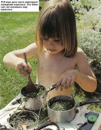 В игре дети часто имитируют поведение взрослых