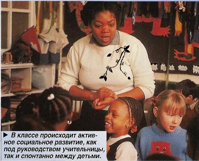 В классе происходит активное социальное развитие