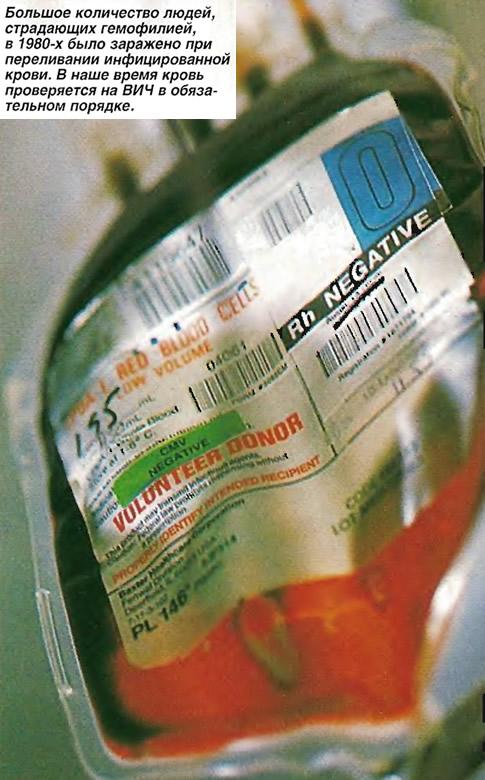 В наше время кровь проверяется на ВИЧ в обязательном порядке