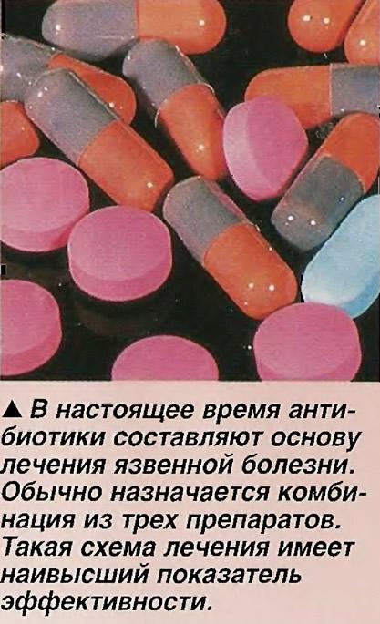 В настоящее время антибиотики составляют основу лечения язвенной болезни