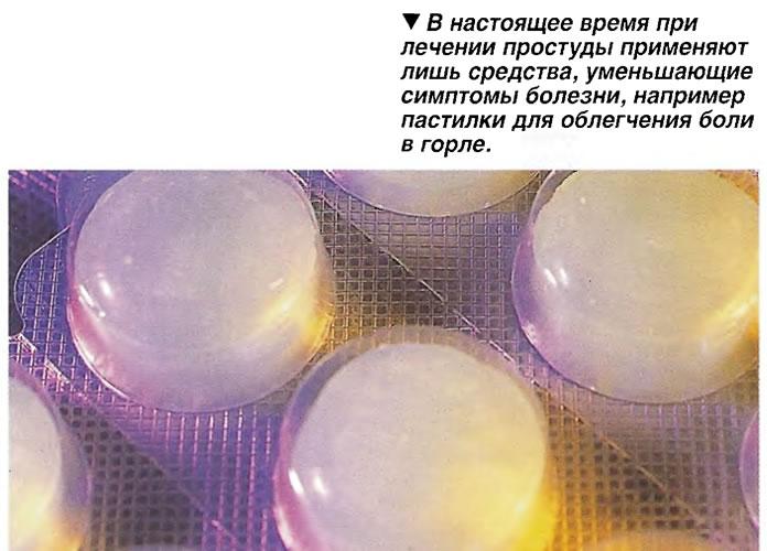 В настоящее время при лечении простуды применяют лишь средства, уменьшающие симптомы болезни