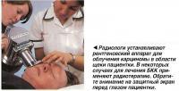 В некоторых случаях для лечения БКК применяют радиотерапию.
