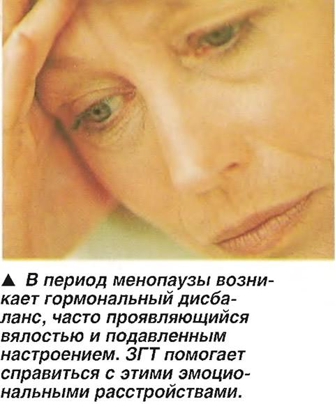 В период менопаузы возникает гормональный дисбаланс