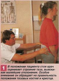В положении пациента стоя врач оценивает строение таза