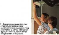 В положении пациентки стоя с поднятыми вверх руками выполняется серия снимков грудной клетки