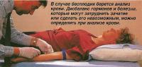 В случае бесплодия берется анализ крови