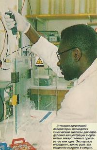 В токсикологической лаборатории проводятся химические анализы