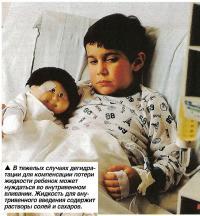 В тяжелых случаях дегидратации ребенок может нуждаться во внутривенном вливании