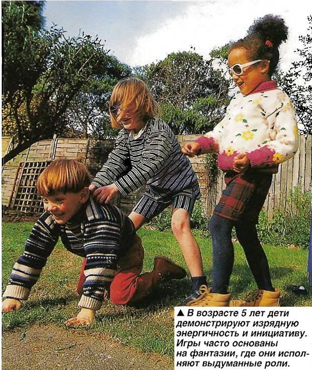 В возрасте 5 лет дети демонстрируют изрядную энергичность и инициативу