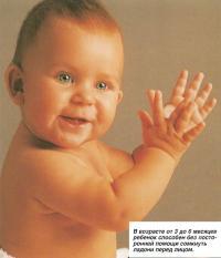 В возрасте от 3 до 6 месяцев ребенок способен сомкнуть ладони перед лицом