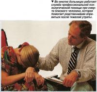 Во многих больницах работает служба профессиональной психологической помощи