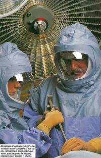 Во время операции хирурги-ортопеды носят защитные костюмы