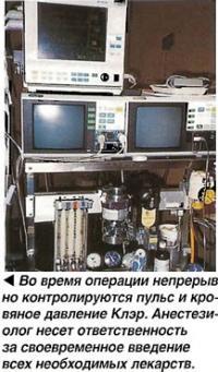 Во время операции непрерывно контролируются пульс и кровяное давление Клэр