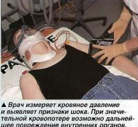 Врач измеряет кровяное давление и выявляет признаки шока